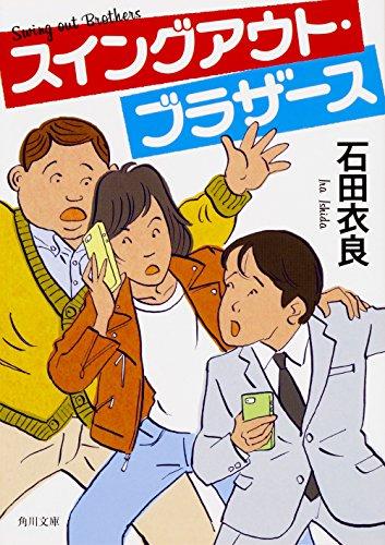 スイングアウト・ブラザース (角川文庫)の詳細を見る