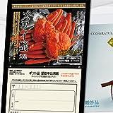 【目録ギフトカタログ】ズワイ蟹 姿 (約600g×2尾) 海鮮カタログ 【景品・贈答】