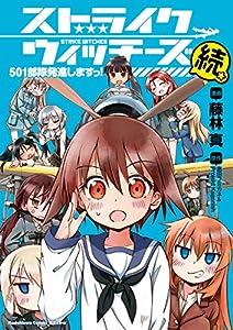 ストライクウィッチーズ 501部隊発進しますっ!続 (角川コミックス・エース・エクストラ)