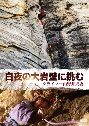 白夜の大岩壁に挑む~クライマー 山野井夫妻~ [DVD]の詳細を見る