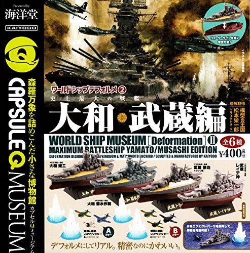 海洋堂 カプセルQ ワールドシップデフォルメ2 大和 武蔵編 03.武蔵 レイテ沖