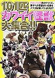 101匹カワイイ怪獣大集合!!―円谷怪獣 (SAKURA・MOOK 21)