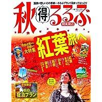 秋得るるぶ2010関東周辺 (JTBのムック)