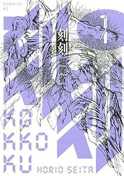 漫画『刻刻』の感想・無料試し読み