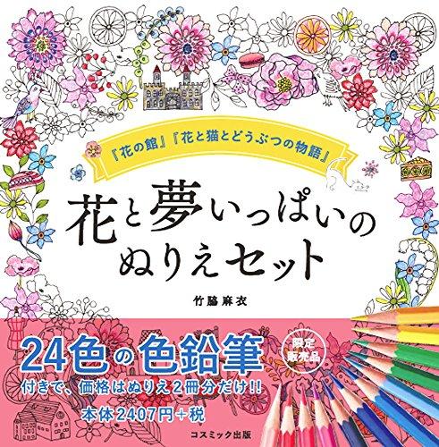 大人のぬりえ 花と夢いっぱいの ぬりえ 本2冊+24色の色鉛筆セット