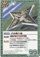 バトルスピリッツ 手裏剣大地 / 烈火伝 第3章(BS33) / シングルカード