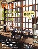 zakka catalog (雑貨カタログ) 2009年 10月号 [雑誌] 画像
