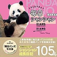 【Amazon.co.jp限定】『毎日シャンシャン』特製ポストカード付