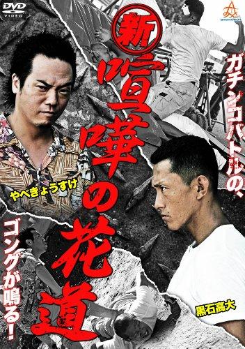 [画像:新・喧嘩の花道 [DVD]]