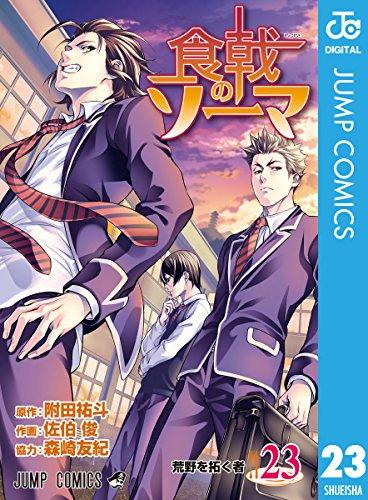 食戟のソーマ 23 (ジャンプコミックスDIGITAL)