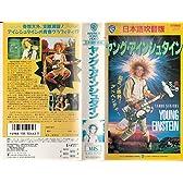 ヤング・アインシュタイン(日本語吹替版) [VHS]