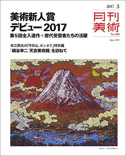 月刊美術2017年3月号の詳細を見る