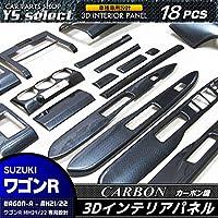 ワゴンR MH21S 1型 2型 18P インテリアパネル カーボン 柄/【18P】ワゴンR パネル カーボン