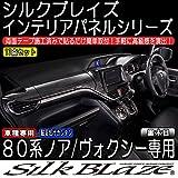 SilkBlaze シルクブレイズ 【80系 ノア/ヴォクシー】[ガソリン車] カスタムインテリアパネル17点セット 【黒木目】 SB-PNL-278-S
