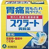 【第2類医薬品】スクラート胃腸薬(顆粒) 34包