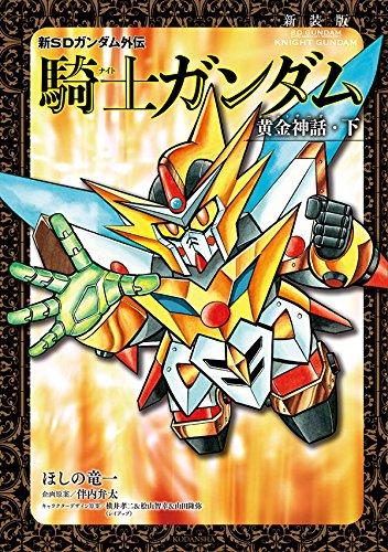 新装版 新SDガンダム外伝 騎士ガンダム 黄金神話(下): KC DX