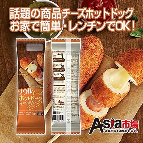 冷凍ソウルチーズホットドッグ(80g×5個セット)大人気新大久保モッツァレラチーズ+ソーセージホットドッグ