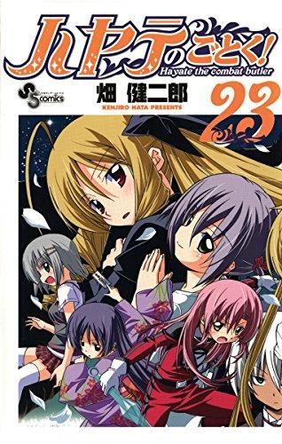 ハヤテのごとく!(23) (少年サンデーコミックス)