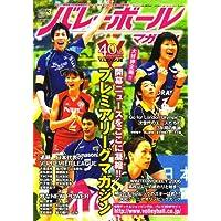 バレーボールマガジン 2007年 03月号 [雑誌]