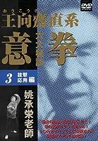 DVD>王向齋直系意拳六大秘訣 3(技撃・応用編) (<DVD>)