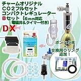 CO2フルセット チャームオリジナル コンパクトレギュレーター BセットDX(6mm対応 電磁弁&タイマー付き) CO2 フルセット