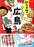 新久千映の まんぷく広島 (メディアファクトリーのコミックエッセイ) 画像