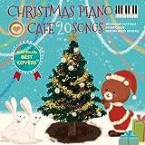 カフェで流れるクリスマスピアノ20 JAZZ PIANO BEST COVERS