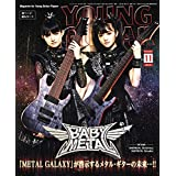 YOUNG GUITAR (ヤング・ギター) 2019年 11月号