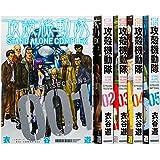 攻殻機動隊 STAND ALONE COMPLEX コミック 1-5巻セット (KCデラックス)
