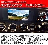 メルセデスベンツ NTG4.5用 TV/NAVIキャンセラー