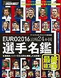 EURO2016 出場24ヵ国選手名鑑 最終確定版 2016年 7/22 号 [雑誌]