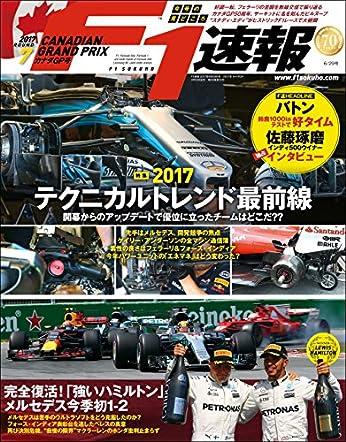 F1 (エフワン) 速報 2017 Rd (ラウンド) 07 カナダGP (グランプリ) 号 [雑誌] F1速報