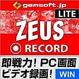 ZEUS RECORD LITE 録画の即戦力 ~PC画面を録画・録音 Windows版|ダウンロード版