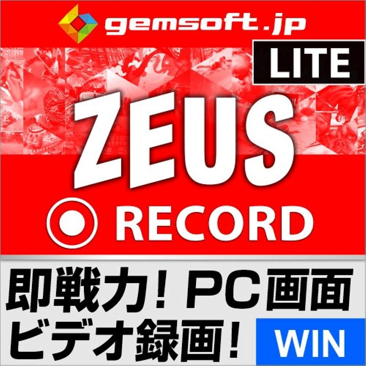 神秘光景こどもの日ZEUS RECORD LITE 録画の即戦力 ~PC画面を録画?録音 Windows版|ダウンロード版