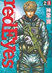 redEyes(21) (KCデラックス 月刊少年マガジン)