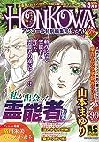 HONKOWA霊障ファイル 『私が出会った霊能者特集』 (ASスペシャル)