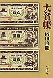 大貧帳 (中公文庫)