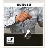 「うらら トリック 」 手品 グッズ 瓶に落ちる鍵 ( うららトリック制作・説明 動画付) マジック
