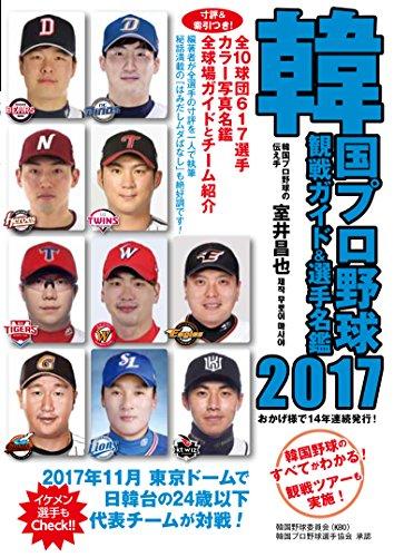 韓国プロ野球観戦ガイド&選手名鑑2017...