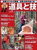 林業現場人 道具と技Vol.2 伐倒スタイルの研究 北欧・日本の達人技