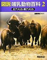 図説 哺乳動物百科〈2〉北アメリカ・南アメリカ