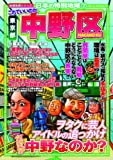 東京都中野区 (日本の特別地域7) (地域批評シリーズ日本の特別地域 7)
