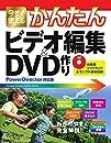 今すぐ使えるかんたん ビデオ編集&DVD作り [PowerDirector対応版] (今すぐ使えるかんたんシリーズ)