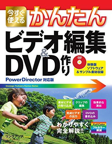 今すぐ使えるかんたん ビデオ編集&DVD作り [PowerD...
