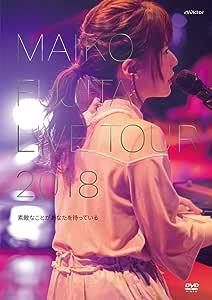 【Amazon.co.jp限定】藤田麻衣子LIVE TOUR 2018 ~素敵なことがあなたを待っている~(DVD)(通常盤)(藤田麻衣子 LIVE クリア・チケットホルダー付)
