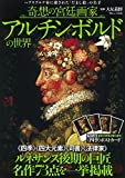 奇想の宮廷画家 アルチンボルドの世界 (TJMOOK)