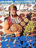 週刊 プロレス 2011年 9/21号 [雑誌] [雑誌] / ベースボールマガジン (刊)