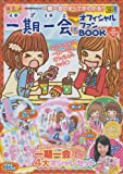 一期一会オフィシャルファンBOOK (電撃ムックシリーズ キャラぱふぇフロクBOOKシリーズ)