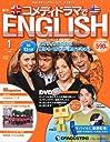 週刊 コメディドラマでENGLISH (イングリッシュ) 2011年 2/1号 雑誌