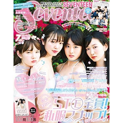 セブンティーン 2017年 07 月号 [雑誌]